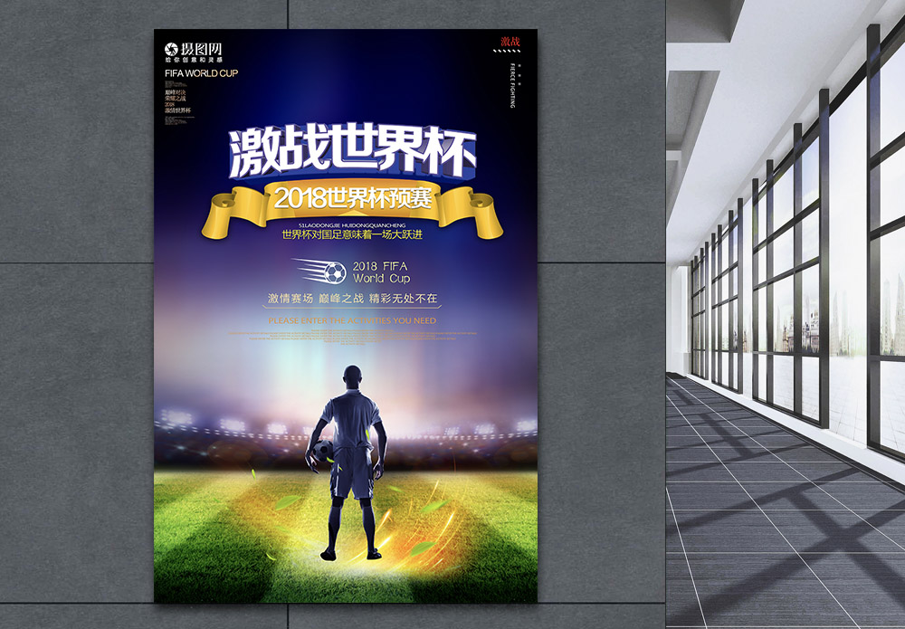 世界杯足球海报图片