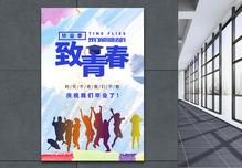 致青春毕业季小清新海报图片