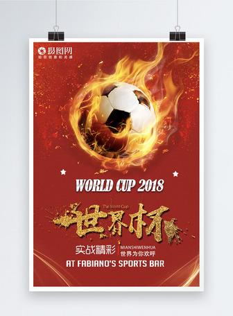足球赛世界杯海报
