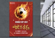 足球赛世界杯海报图片