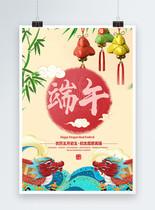 端午节赛龙舟海报图片