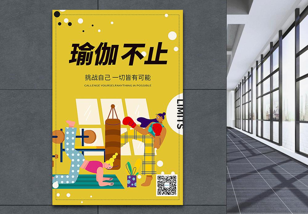 瑜伽海报设计图片