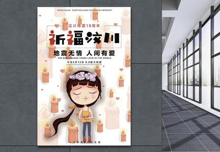 512地震宣传海报图片