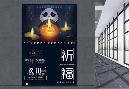 512地震日历宣传海报图片