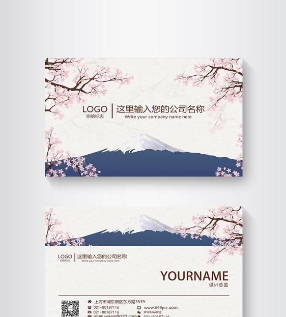 手绘樱花富士山名片设计