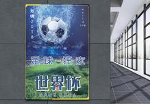 蓝色主题2018世界杯海报图片