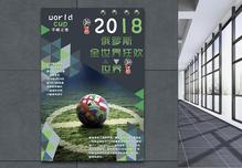 2018世界杯不眠之夜海报图片