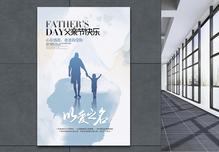 父亲节节日海报图片