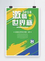 激情世界杯海报设计图片