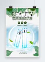 化妆品水乳套装宣传海报图片