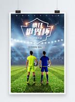 俄罗斯足球世界杯海报图片