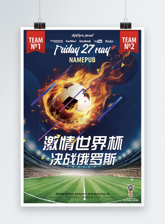 世界杯宣传海报