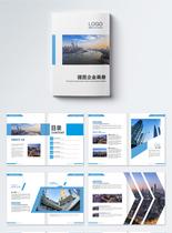 企业科技金融地产画册图片