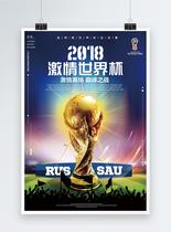 世界杯宣传海报图片