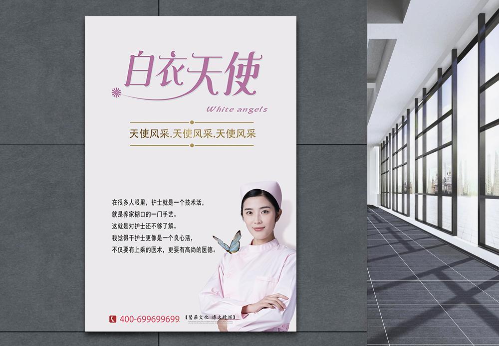 白衣天使护士海报图片