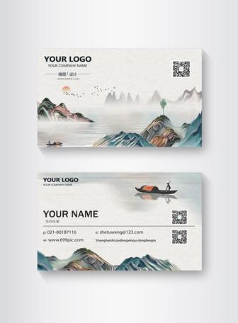 水彩中国风山水名片设计