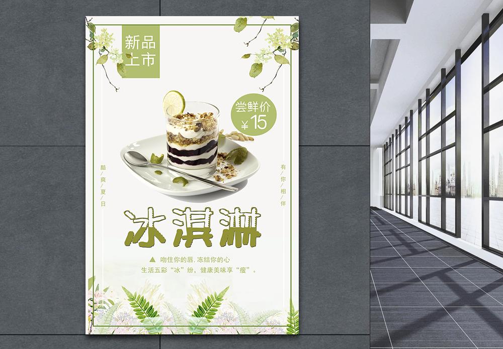 新品冰淇淋促销海报图片