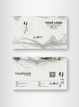 水墨画中国风名片设计