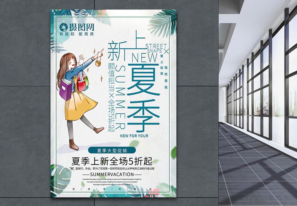 小清新夏季上新海报图片
