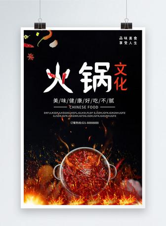 重庆火锅海报设计