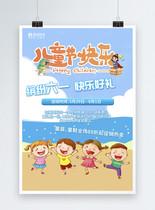 六一儿童节促销海报设计图片