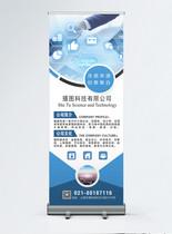 蓝色大气企业宣传展架图片