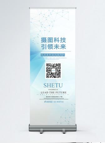 蓝色科技企业宣传展架