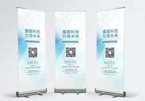 蓝色科技企业宣传展架图片