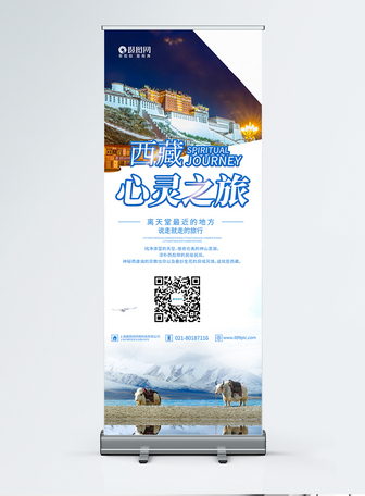 西藏旅游宣传展架