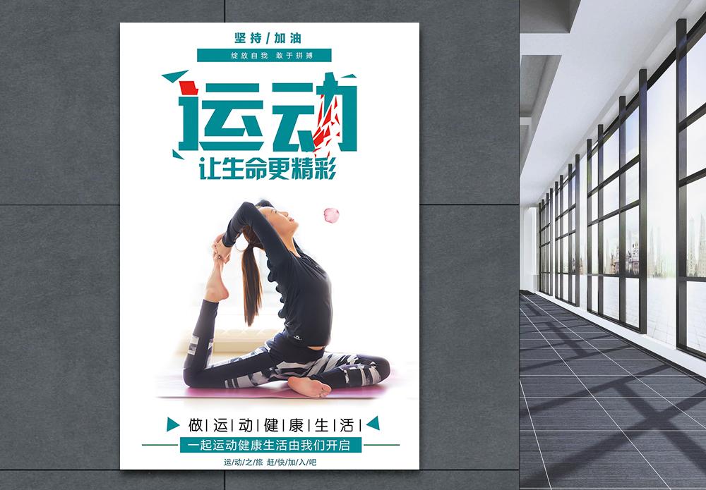 瑜伽运动让生命更精彩海报图片