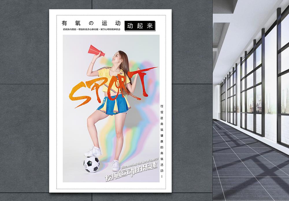有氧运动足球宝贝海报图片