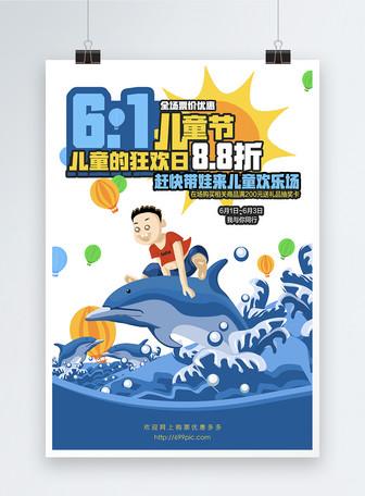 61儿童节卡通海报