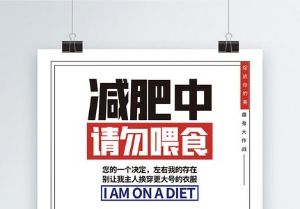 减肥瘦身设计海报图片