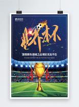 2018年世界杯足球海报图片