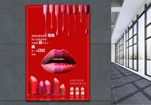 创意口红海报图片