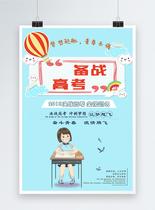教育培训海报设计图片