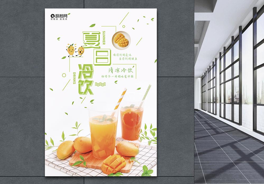 清凉夏日饮品海报图片