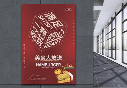 美食大放送宣传海报图片