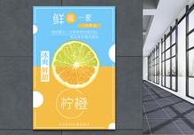 来一杯夏日畅饮柠橙海报图片