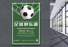 足球俱乐部宣传海报图片