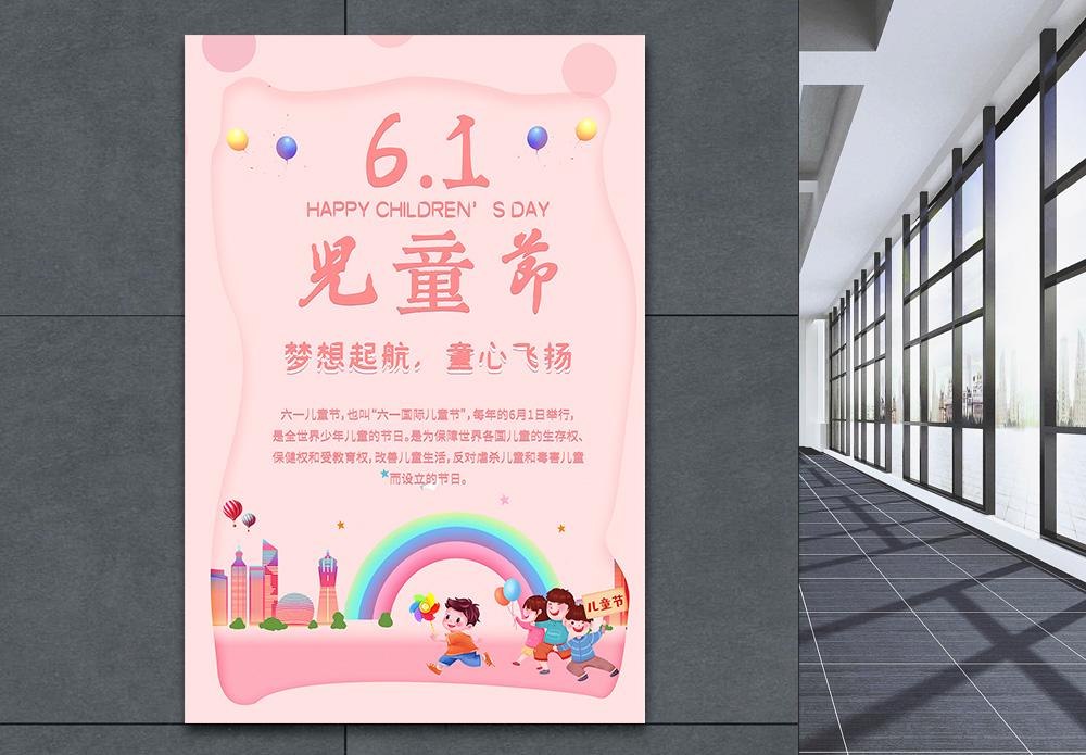 61儿童节快乐海报图片