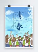 小清新梦想青春毕业季励志海报图片