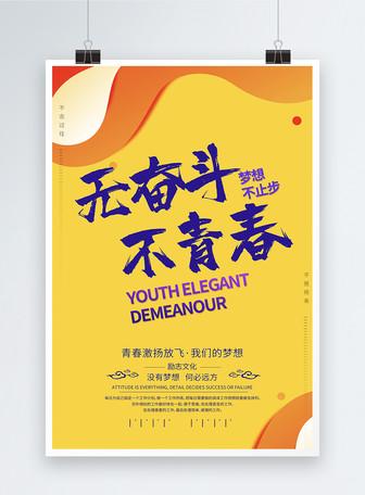 无奋斗不青春励志海报