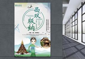 西双版纳旅游宣传海报图片