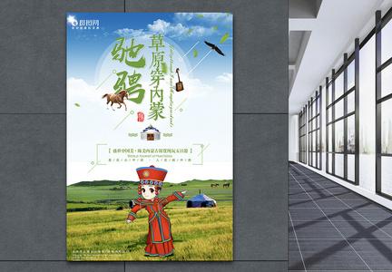 驰骋草原蒙古旅游海报图片