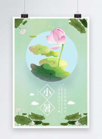 可爱蛙小暑海报