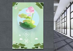 可爱蛙小暑海报图片