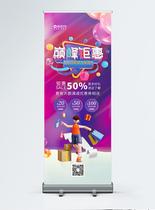 超级狂欢节购物促销展架图片