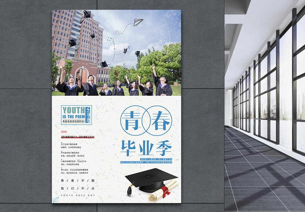 青春毕业季海报设计图片