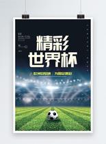 精彩世界杯宣传海报图片